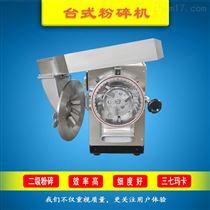 广州粉碎机,中药粉碎机,流水式粉碎机