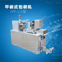 DPP-115小型全自動鋁塑泡罩藥品膠囊香水包裝機
