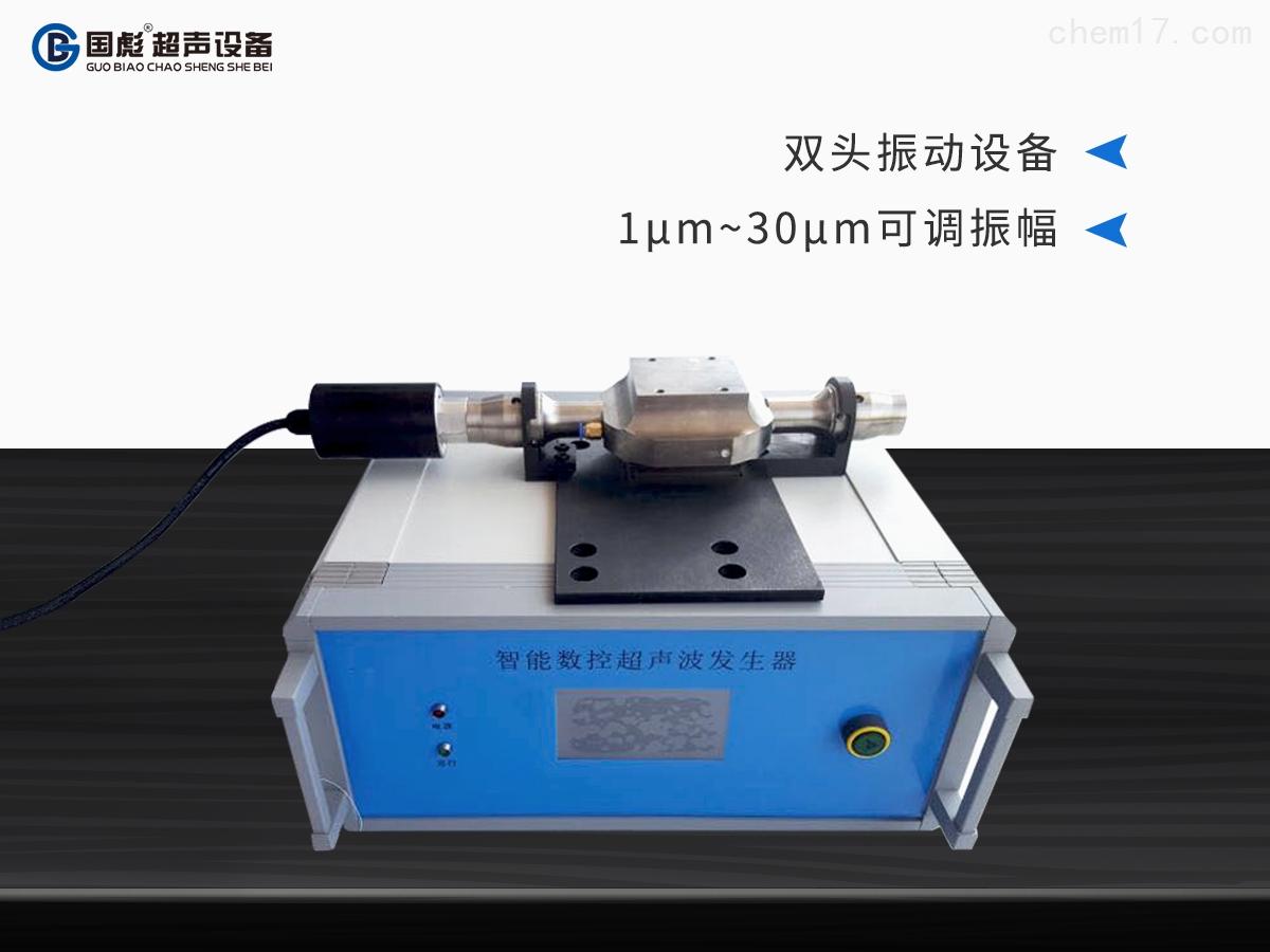 国彪超声波3D打印辅助设备超声加工