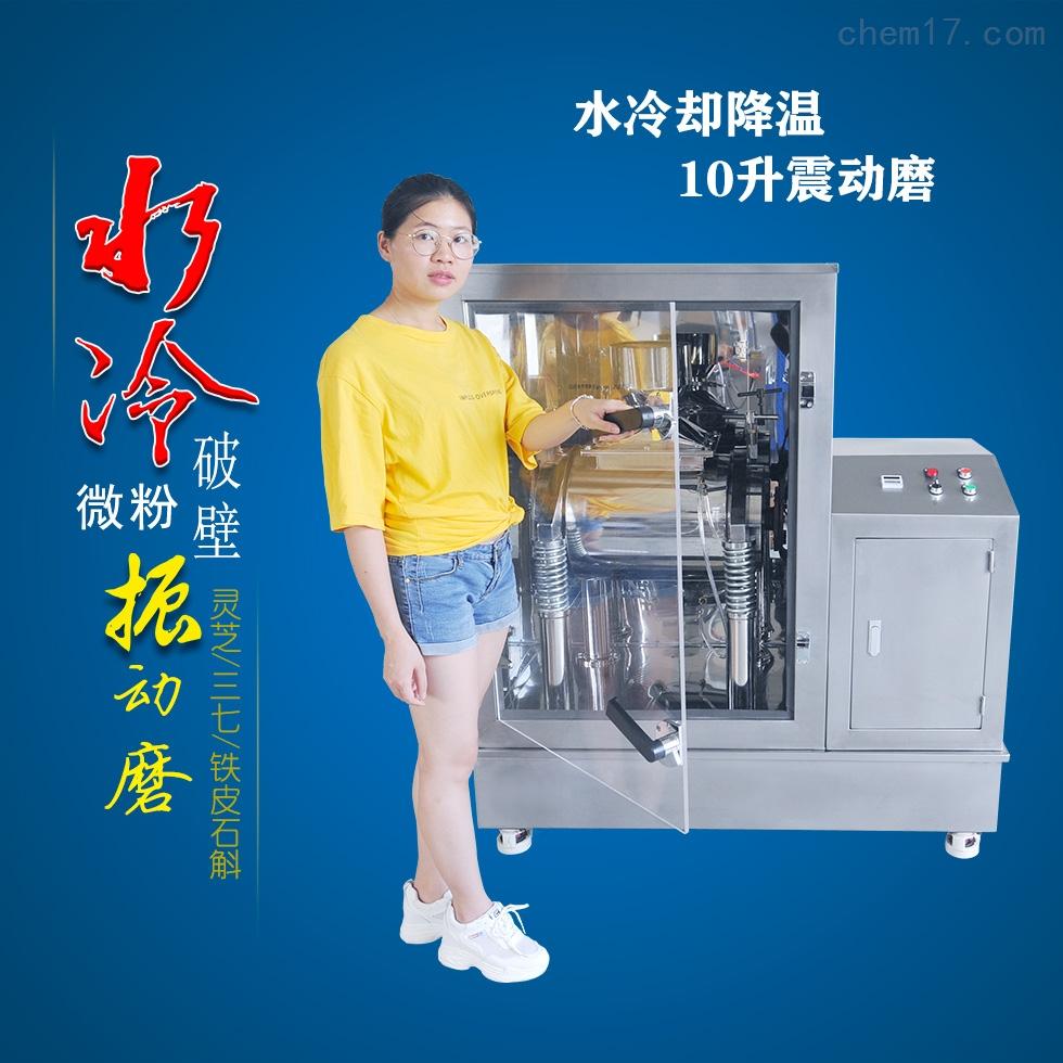 震动磨粉碎机-小型超微粉碎机