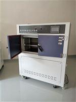 YH-UV3UV紫外线加速老化试验箱 阳光紫外光试验机