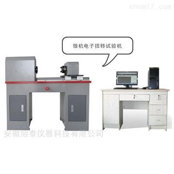 XBNW5000 微机控制电子扭转试验机