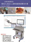 婴幼儿肺功能仪(新生儿至成人)