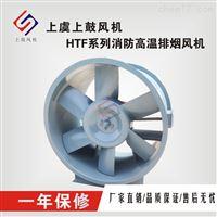 HTF-I-9-AHTF轴流式消防排烟风机