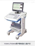 超声微机胎儿监护仪TS2001/TS2002