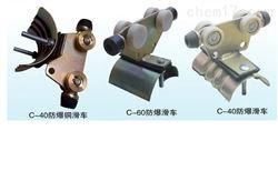 C-60防爆电缆滑车导轨型号价格