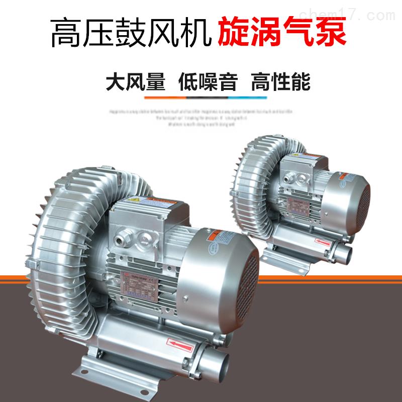 工业单叶轮漩涡气泵 旋涡高压鼓风机