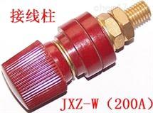 JXZ-W(200A)接線柱