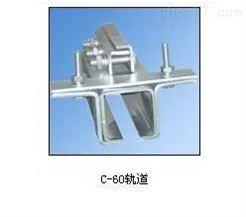 C-60軌道型號