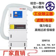 MCJC-5500冲床粉尘吸尘脉冲集尘机 工业除尘器