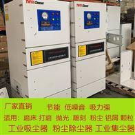 MCJC-1500研磨机专用工业吸尘机