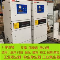 MCJC-4000磨光机抛光打磨除锈工业除尘机