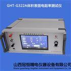 塑料体积表面电阻率测量仪/厂家