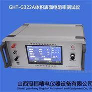 体积表面电阻率测试仪厂家