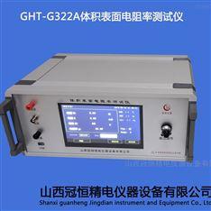 体积表面电阻测试仪厂家
