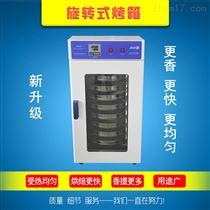 XH-180S低温恒温五谷杂粮烘焙烤箱价格,新款360度中草药植物根茎花旋转式烤箱