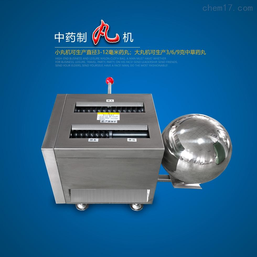 小型制丸机,小型中药制丸机,广州制丸机
