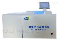 BYCM-6000ZL触摸全自动量热仪