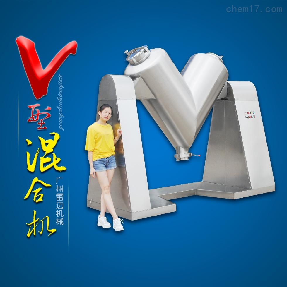 浙江中药粉V型双臂混合机价格-哪里有混合机厂家