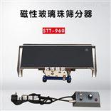 STT-960磁性玻璃珠选形试验器