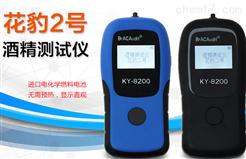 花豹2号KY-8200酒精检测仪手持便携式