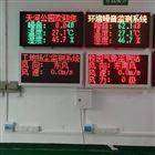 深圳龙华扬尘噪声监测系统销售