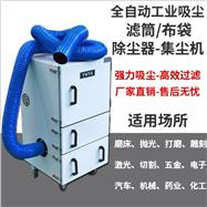 MCJC-2200粉尘吸尘器