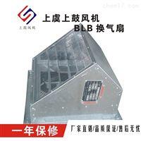 WBXD-400隔墙式板壁式轴流风机
