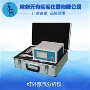 红外氨气分析仪