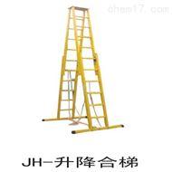 JYT-SH-6.0米升降合梯
