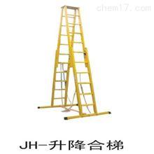低价销售 JYD绝缘升降合梯