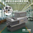 BM1090加工不锈钢型材产生的屑如何处理