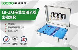 高灵敏度 LB-ZXF在线式粉尘检测仪