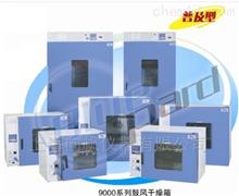 DHG-9030A上海一恒鼓风干燥箱DHG-9030A