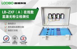LB-ZXF(A)数显在线激光粉尘检测仪