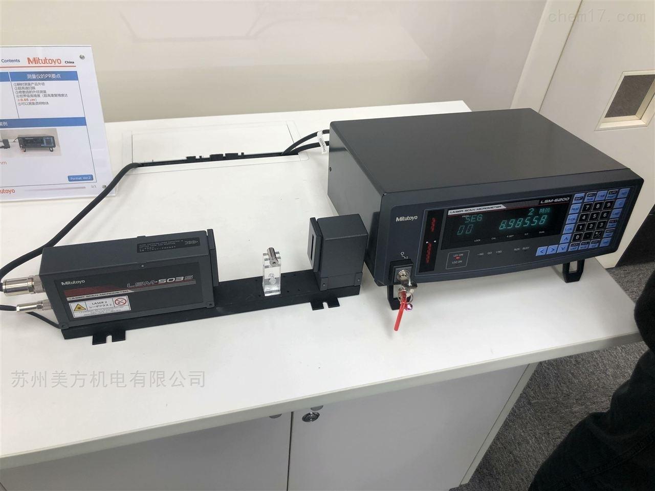 LSM-503S三丰非接触高精度激光测径仪