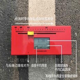 BHB-5H|BHB-4H|BHB-3H标线厚度测定仪