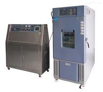 ZT-UV-50SUV抗紫外老化試驗機