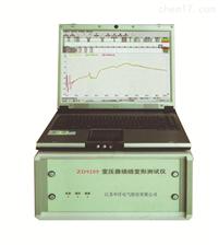 ZD9209变压器绕组变形分析仪