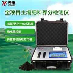 YT-TR04高智能土壤多参数测试系统价格