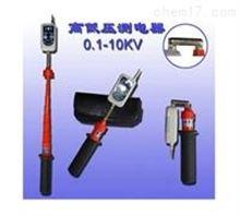 GD高低压测电器厂家