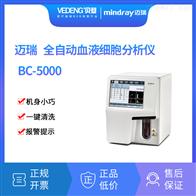BC-5000五分类血球仪