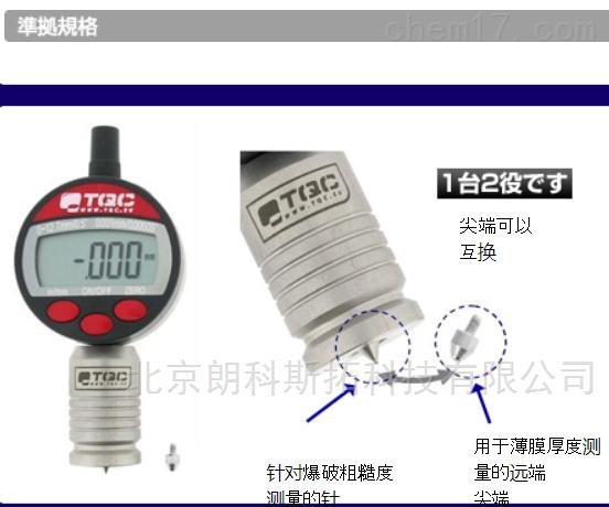日本COTEC可泰TQC粗糙度和干膜测量仪