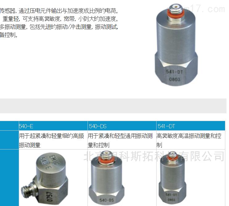 日本进口EMIC艾美克压电加速度计541-DSH