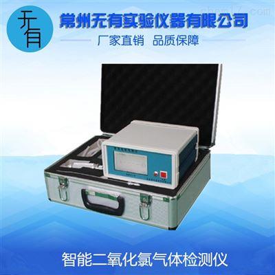 WYA-CLO2智能二氧化氯检测仪