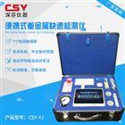 糧食谷物重金屬檢測儀器