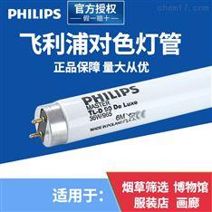 PHILIPS 18W/965 标准对色灯管