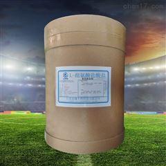 食品級組氨酸鹽酸鹽生產廠家