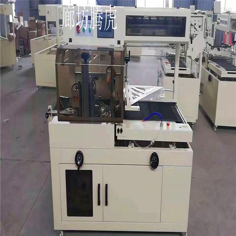 L型热收缩膜包装机
