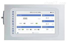 HT-60DHT-60D塗料液體空氣負氧離子檢測儀